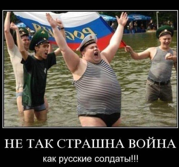 Не так страшна война, как русские солдаты