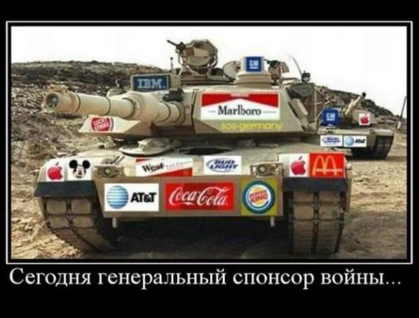 Сегодня спонсор войны