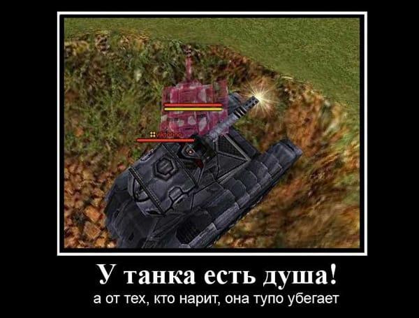 Танки рулят? Боты выносят любой танк