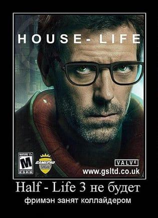 Half Life 3 не будет — Фримен занят коллайдером