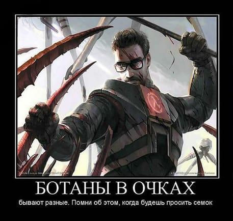Ботаны в очках бывают разными