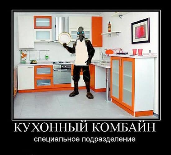 Кухонный комбайн. Специальное подразделение