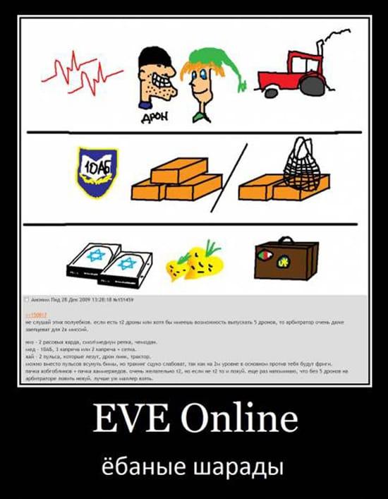 EVE online шарады