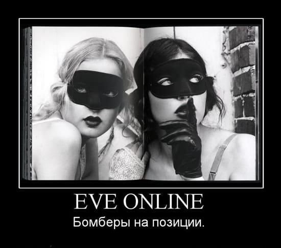 EVE online. Бомберы на позициях