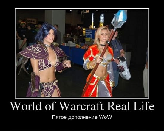 World of Warcraft в реале