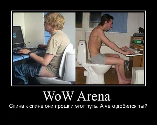 WoW Арена