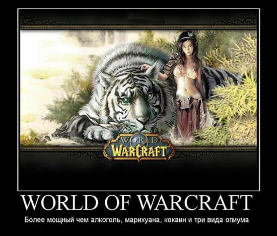 World of Warcraft более мощный, чем алкоголь, марихуана и опиум