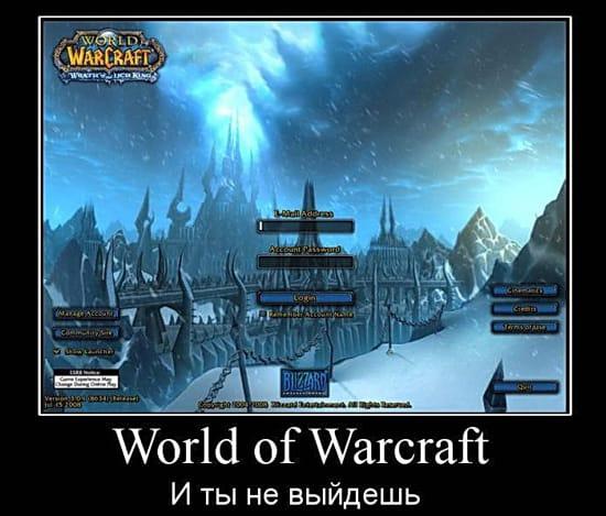 World of Warcraft и ты не выйдешь