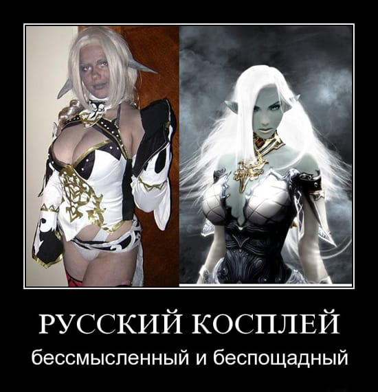 Русский косплей. Бессмысленный и беспощадный