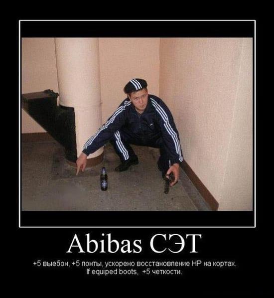 Abibas сэт