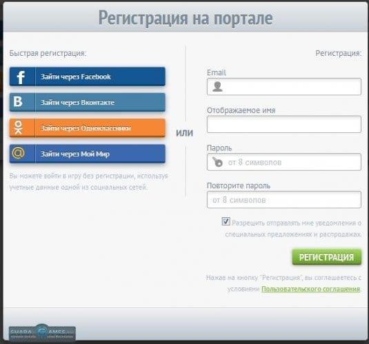 Регистрация в DDTank 2