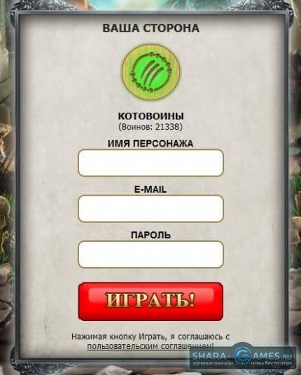 Регистрация в игре «Котландия»