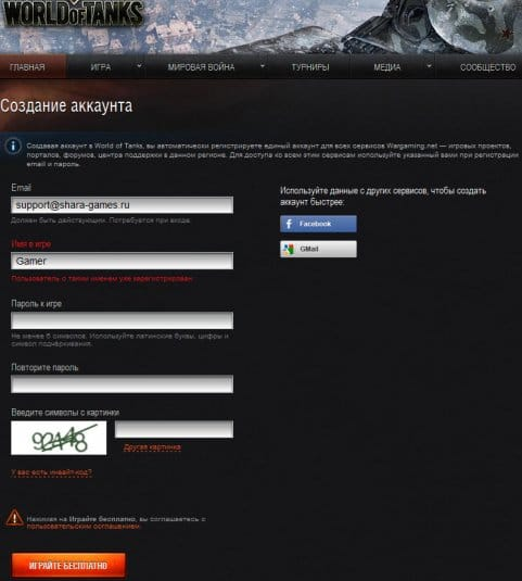 Страница регистрации. Скриншот