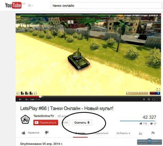Танки онлайн видео скачать