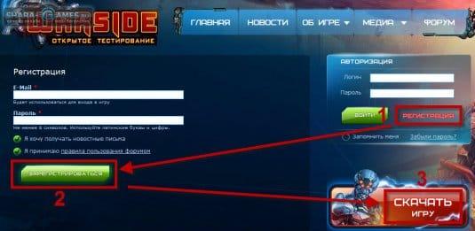Регистрируемся на официальном сайте игры