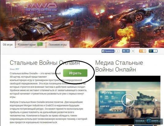 СТО: Стальные войны онлайн регистрация