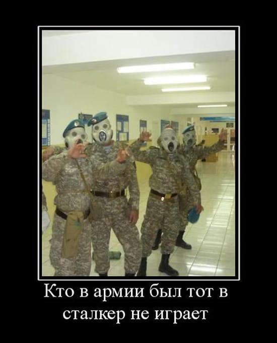 Кто в армии служил, тот в Сталкер не играет