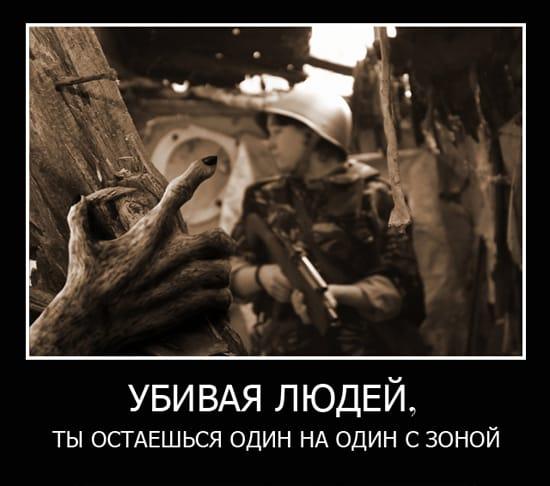 Убивая людей, ты останешься один на один с зоной