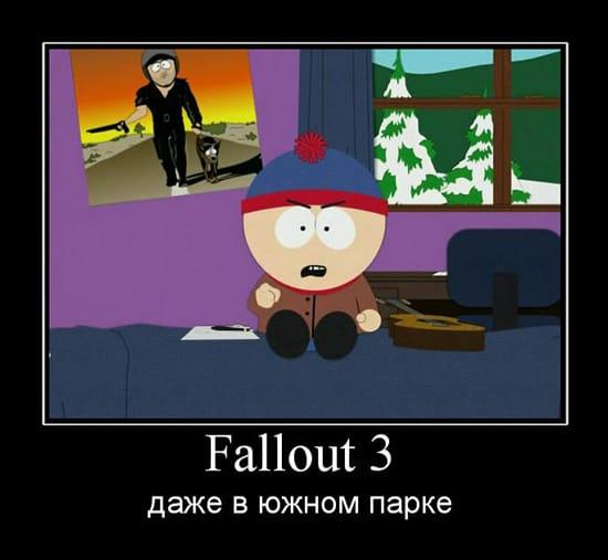 Fallout 3 есть даже в Южном Парке