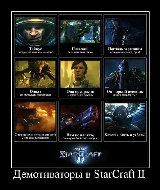 Демотиваторы на тему Starcraft 2