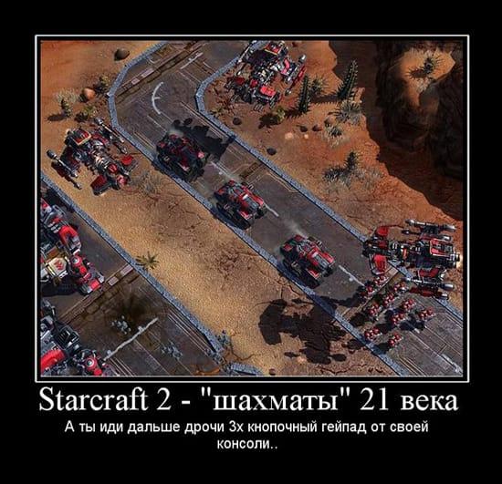 Starcraft 2  шахматы 21 столетия