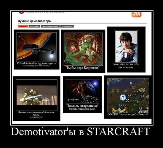 Демотиваторы в Starcraft