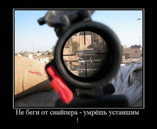 Не беги от снайпера, умрешь уставшим
