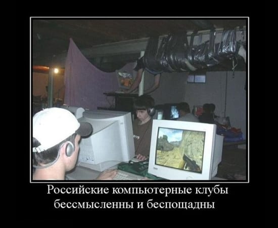 Российские компьютерные клубы бессмысленны и беспощадны