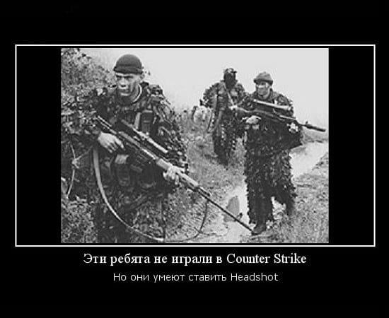 Они не играли в Counter-Strike, но умеют ставить Headshot