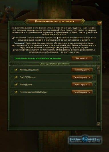 Выберите нужный аддон