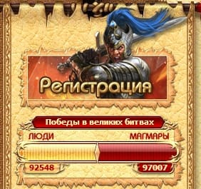 Регистрация в игре «Легенда: Наследие драконов»