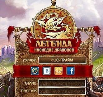 Новые сервера легенда наследия драконов цены на создание сайтов питер