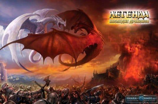 Скачать Легенда; Наследие драконов торрент