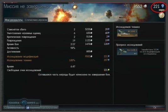 War Thunder свободные очки исследования