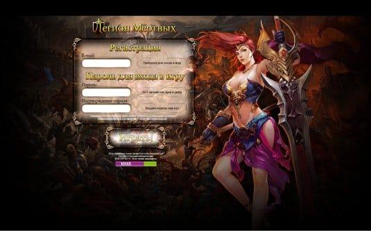 Скриншот регистрации в игре «Легион Мертвых»