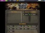 Загрузка игры «Генералы Второй Мировой»