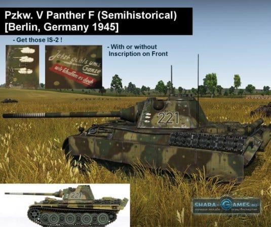 Исторический камуфляж для танка «Пантера»