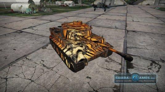 Тигровый окрас для немецкого Тигра