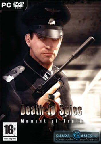 Скачать Смерть шпионам: Момент истины