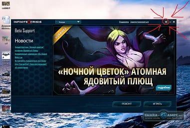 Установка русского языка в игре