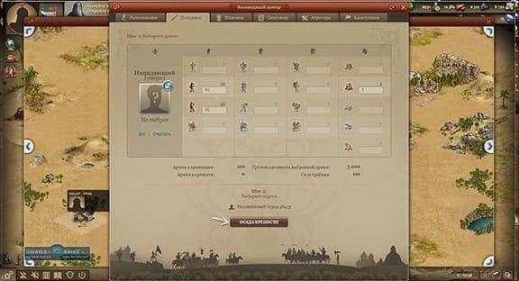 Планирование осады крепости