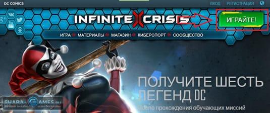 Заглавная страница сайта Infinite Crisis, кнопка «Играйте!»