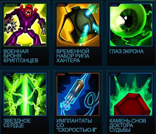 Артефакты Infinite Crisis 2