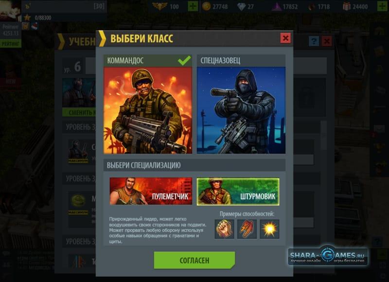 Онлайн играть в солдаты