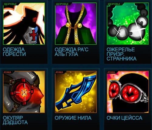 Артефакты Infinite Crisis, часть 4.1