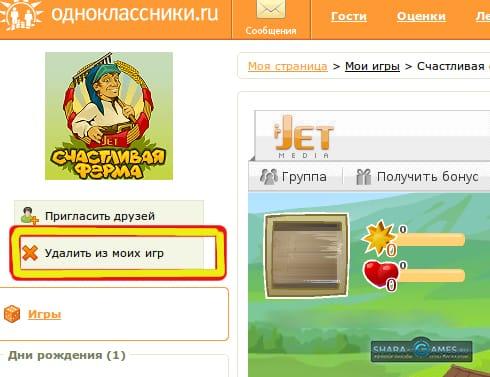 Блокируем и удаляем игры в «Одноклассниках» (инструкция)
