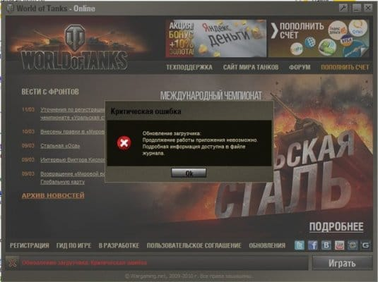 Ошибки в World Of Tanks