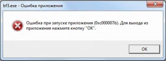 Ошибка 0xc000007b при запуске игры
