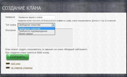 Форма регистрации нового клана