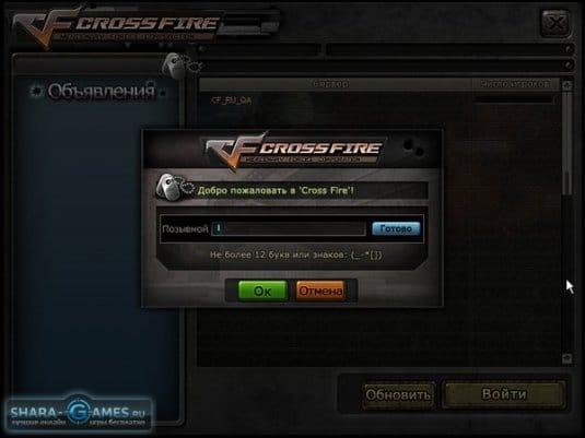 Ники в CrossFire, смена позывного
